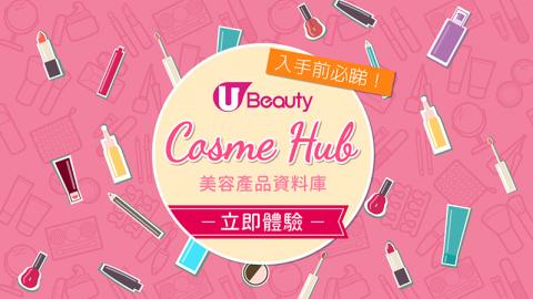 先睇後買免中伏!美容護膚產品資料庫 - Cosme Hub