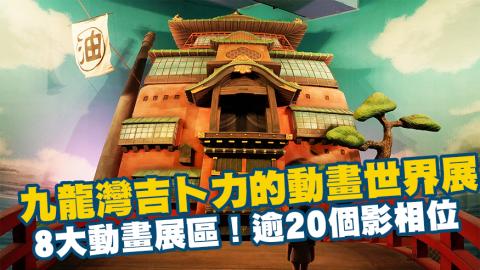 九龍灣吉卜力的動畫世界展香港站 8大動畫展區!逾20個影相位