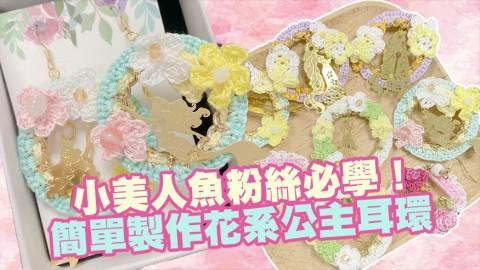 粉絲必學!簡單製作花系公主耳環