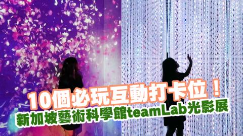 新加坡藝術科學館teamLab光影展 10個必玩互動打卡位!