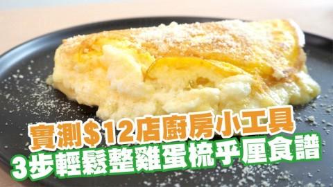 無需打蛋器!實測$12店廚房小工具 3步輕鬆整雞蛋梳乎厘食譜
