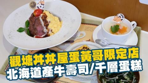 觀塘丼丼屋蛋黃哥限定店 歎北海道產牛壽司/日式滑蛋丼/千層蛋糕