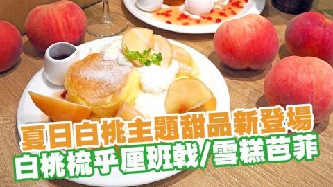 LDK by Ufufu Cafe夏日白桃主題甜品新登場 原個白桃梳乎厘班戟/雪糕芭菲/法式吐司