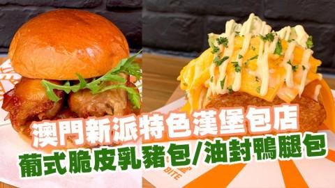 澳門新派特色漢堡包店虎咬堂 葡式脆皮乳豬包/油封鴨腿包