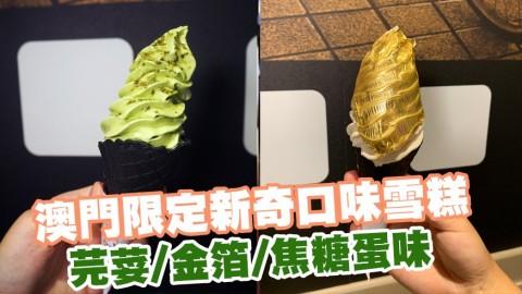 芫荽迷必試! 澳門限定新奇口味雪糕 芫荽/金箔/焦糖蛋味