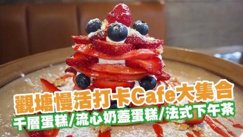 觀塘慢活打卡Cafe大集合 千層蛋糕/流心奶蓋蛋糕/班戟/法式下午茶