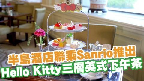 尖沙咀半島酒店聯乘Sanrio 推出Hello Kitty主題三層英式下午茶/附送Hello Kitty限定精品