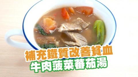 營養師推介補鐵食物改善貧血 牛肉菠菜蕃茄湯