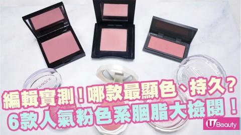 編輯實測!哪款最顯色、持久?6款人氣粉色系胭脂大檢閱!