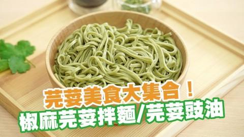 【芫茜豉油 香港】芫荽美食大集合!椒麻芫荽拌麵/芫荽豉油/芫荽粉