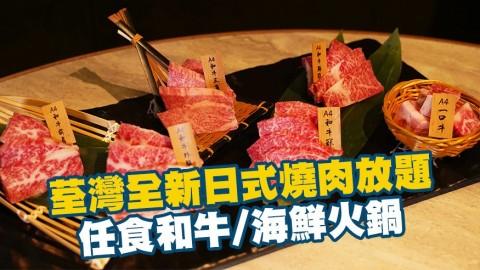 荃灣全新6千呎日式燒肉放題 歎任食和牛/海鮮火鍋/和牛配料