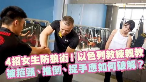 4招實用女生防狼術! 以色列自衛術教練親教!被箍頸、推倒&捉手應如何破解?