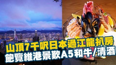 山頂全新7000呎日本過江龍扒房 飽覽維港景歎日山A5和牛/清酒