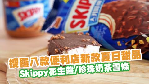 搜羅八款便利店新款夏日甜品 Skippy花生醬/森永牛奶雪糕/珍珠奶茶雪條