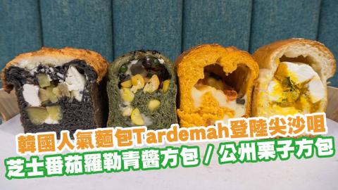 韓國人氣烘焙麵包Tardemah登陸尖沙咀K11 Musea! 芝士番茄羅勒青醬方包/公州栗子方包