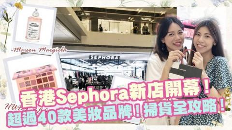 香港Sephora新店開幕!掃貨全攻略!超過40款美妝品牌!Fenty Beauty、Tarte!