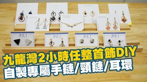 九龍灣2小時任整首飾DIY工作坊 自製專屬手鏈/頸鏈/耳環