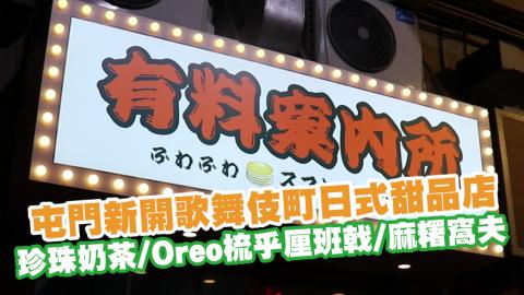屯門新開歌舞伎町日式甜品店有料案內所 珍珠奶茶/Oreo梳乎厘班戟/麻糬窩夫