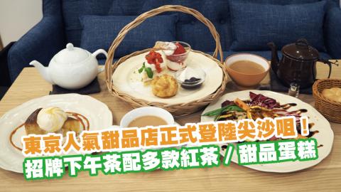 東京人氣甜品店Afternoon Tea TEAROOM正式登陸尖沙咀!招牌下午茶配多款紅茶/甜品蛋糕