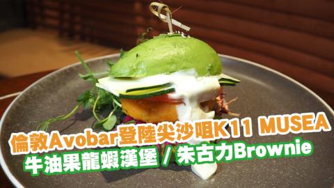 倫敦Avobar登陸尖沙咀K11 MUSEA 牛油果龍蝦漢堡/多士/朱古力Brownie