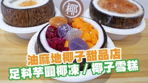 油麻地椰子甜品店「椰子日記」 足料芋圓椰凍/椰子雪糕/椰子奶蓋茶