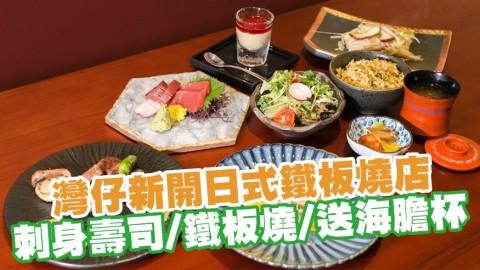灣仔新開日式Omakase鐵板燒店福川 Omakase刺身壽司/西日Fusion鐵板燒/晚市送足料海膽杯