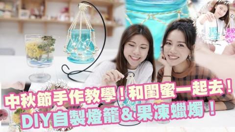 中秋節手作教學!帶你的閨蜜一起去!DIY自製燈籠&果凍蠟燭!