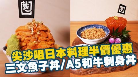 尖沙咀日本料理新推優惠 半價歎滿瀉三文魚子丼/A5和牛刺身丼