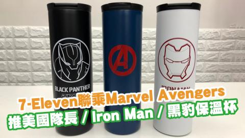 7-Eleven聯乘Marvel Avengers 推出美國隊長/Iron Man/黑豹保溫杯