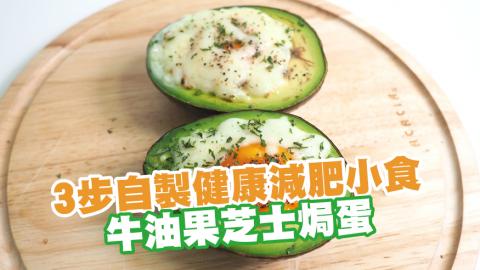 牛油果控必食!3步自製健康減肥小食 牛油果芝士焗蛋