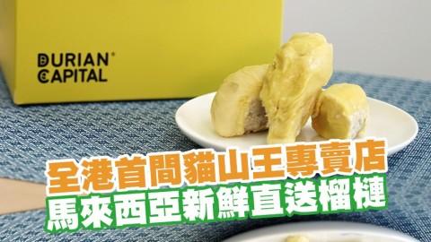 全港首間貓山王專賣店「Durian Capital」 試食馬來西亞新鮮直送盒裝榴槤