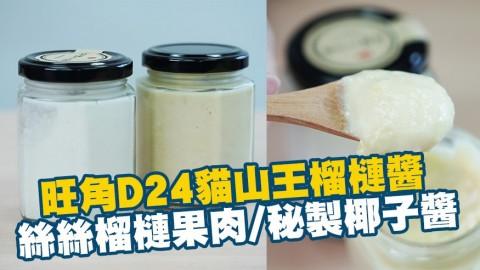 旺角買到自家製D24貓山王榴槤醬 絲絲榴槤果肉/秘製椰子醬