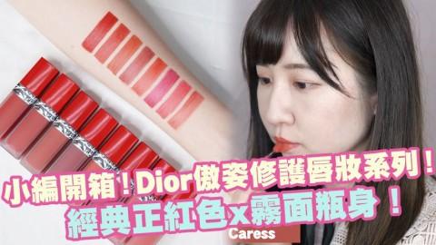小編開箱!Dior新推傲姿修護唇妝系列!經典正紅色x霧面瓶身!