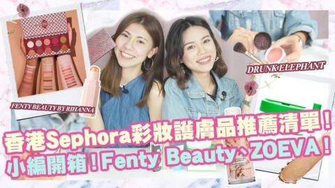 香港Sephora彩妝護膚品推薦清單!小編實試開箱!Fenty Beauty、DRUNK ELEPHANT!