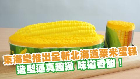 東海堂推出全新北海道粟米蛋糕 造型逼真趣緻 味道香甜!