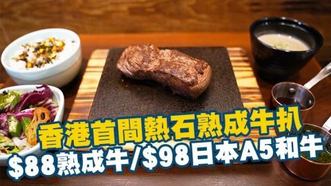 香港首間熱石濕式熟成牛扒 $88歎熟成牛/限時$98日本A5和牛