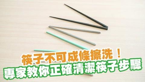筷子不可成條擦洗!專家教你正確清潔筷子步驟/如何挑選餐具避免細菌滋生