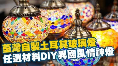 荃灣自製土耳其玻璃燈 任選材料DIY異國風情神燈