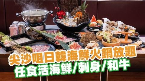 尖沙咀JK Brother's日韓海鮮火鍋放題 $98起任食和牛/醬油蝦/刺身壽司/即場任夾活海鮮!
