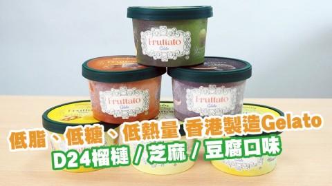 低脂、低糖、低熱量!香港製造Gelato意大利雪糕Fruttato Gelato D24榴槤/芝麻/豆腐口味