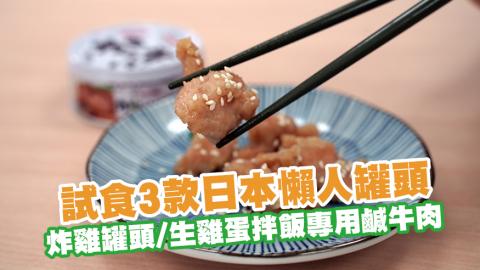 試食3款日本懶人罐頭 炸雞罐頭/生雞蛋拌飯專用鹹牛肉/泰式黃咖哩雞