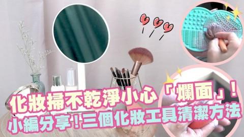化妝掃不乾淨小心「爛面」!三個化妝工具清潔方法