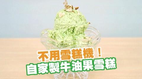不用雪糕機!3步簡單完成夏日甜品食譜 自家製牛油果雪糕