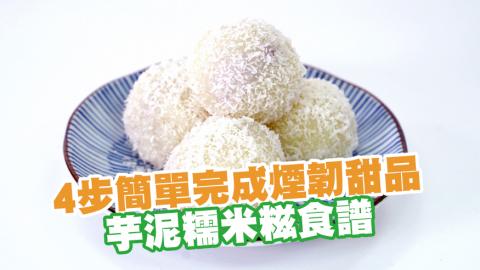 4步簡單完成煙韌甜品 芋泥糯米糍食譜