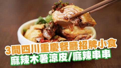 推介3間四川重慶餐廳招牌小食 麻辣木薯涼皮/麻辣串串/酸菜魚