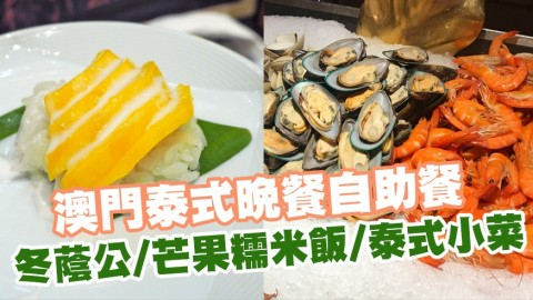 澳門Conrad泰式主題自助餐 冬蔭功/即製青木瓜沙律芒果糯米飯/泰式小菜