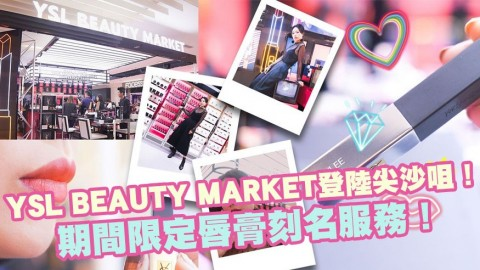 YSL BEAUTY MARKET登陸尖沙咀!期間限定唇膏刻名服務!
