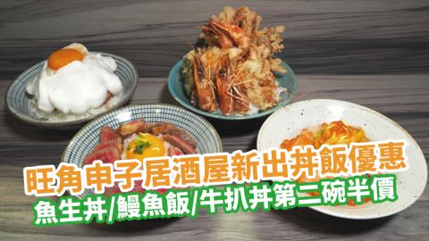 旺角申子居酒屋新出丼飯優惠 海膽魚生丼/原條蒲燒鰻魚飯/西冷牛扒丼第二碗半價