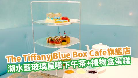 The Tiffany Blue Box Cafe亞洲首間旗艦店登陸香港尖沙咀 湖水藍玻璃屋歎招牌下午茶+禮物盒造型蛋糕