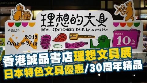 香港誠品書店理想文具展登場!日本特色文具優惠/30周年限定精品